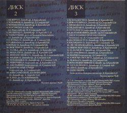 Legende Diskografija - Page 2 28016028_Legende_-_Trilogija_2012_5