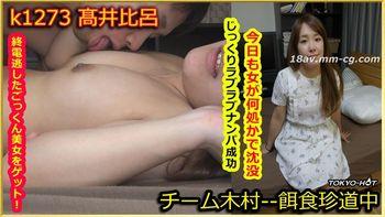 [無碼]Tokyo Hot k1273 餌食牝 高井比呂