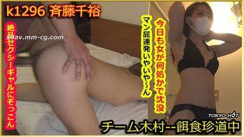 [無碼]Tokyo Hot k1296 餌食牝 齊籐千裕