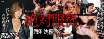 [無碼]Tokyo Hot n1116 絕對服從 西條沙羅