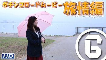 最新gachin娘! gachi946 GRM6 旅情編 步美