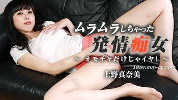 最新heyzo.com 1016 發情癡女 上野真奈美