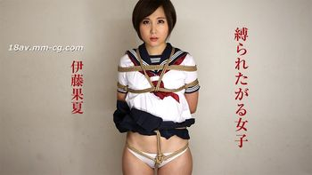 最新heyzo.com 1126 緊縛女子 伊籐果夏