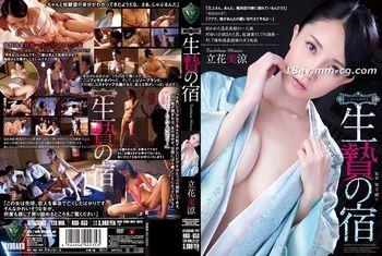 免費線上成人影片,免費線上A片,RBD-653 - [中文]陪睡旅舍。立花美涼