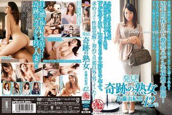 免費線上成人影片,免費線上A片,MCSR-170 - [中文] 佐籐由紀惠 發現奇蹟熟女
