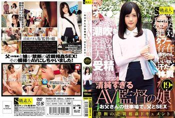 免費線上成人影片,免費線上A片,SABA-128 - [中文]超清純的AV導演之女~在父親的工作場合中與父親做愛~