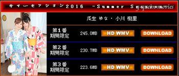 G-Queen - 2016年夏 期間限定特別企画 【サマーセッション 2016】Summer Session 2016 1-3[WMV/698MB]