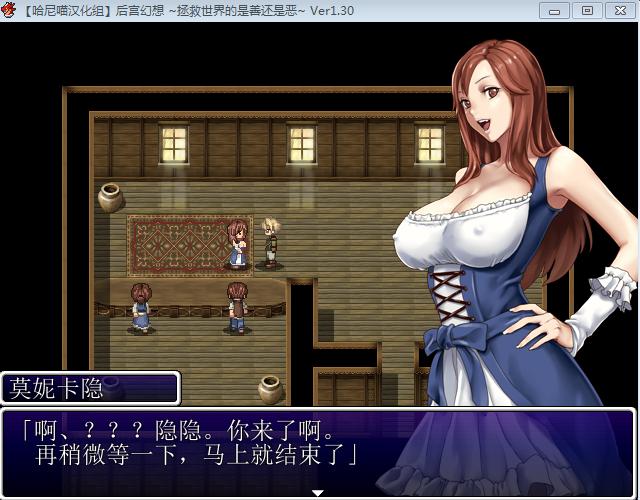 9422424 - 【RPG】后宫幻想拯救世界的是善还是恶(收集妹子)