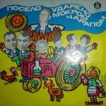 Braca Bajic -Diskografija 33519982_1968_p